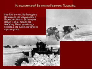 Из воспоминаний Валентины Ивановны Потарайко: Мне было 5–6 лет. Из блокадного
