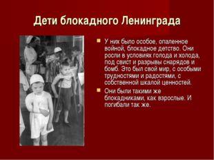 Дети блокадного Ленинграда У них было особое, опаленное войной, блокадное дет