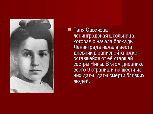 Таня Савичева – ленинградская школьница, которая с начала блокады Ленинграда...