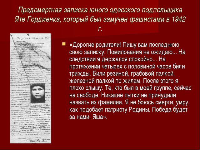 Предсмертная записка юного одесского подпольщика Яте Гордиенка, который был з...