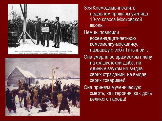 Зоя Космодемьянская, в недавнем прошлом ученица 10-го класса Московской школы...