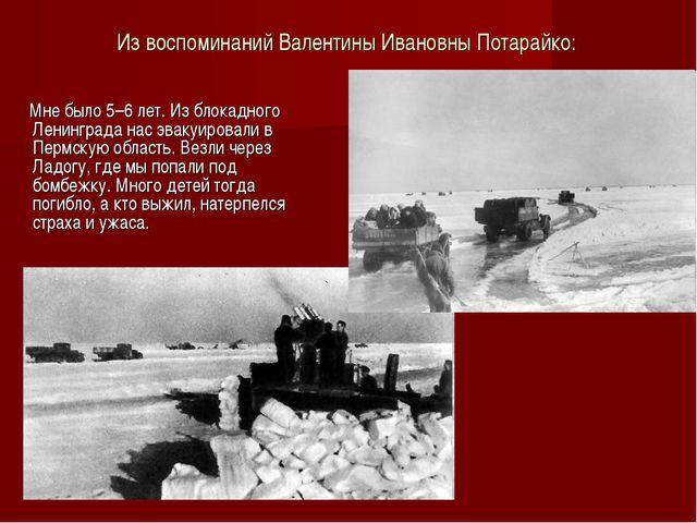Из воспоминаний Валентины Ивановны Потарайко: Мне было 5–6 лет. Из блокадного...