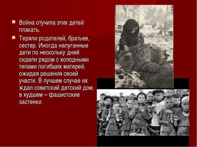 Война отучила этих детей плакать. Теряли родителей, братьев, сестер. Иногда н...