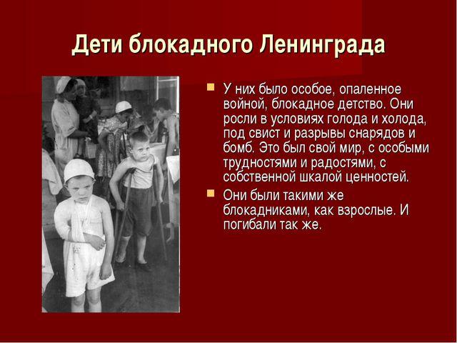 Дети блокадного Ленинграда У них было особое, опаленное войной, блокадное дет...