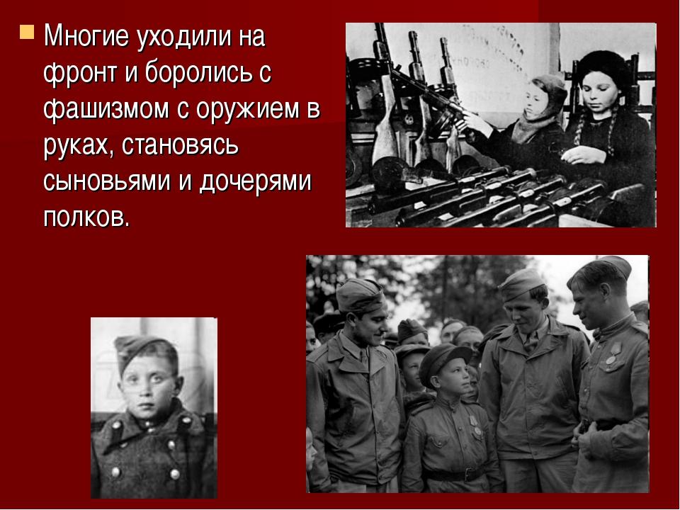 Многие уходили на фронт и боролись с фашизмом с оружием в руках, становясь сы...
