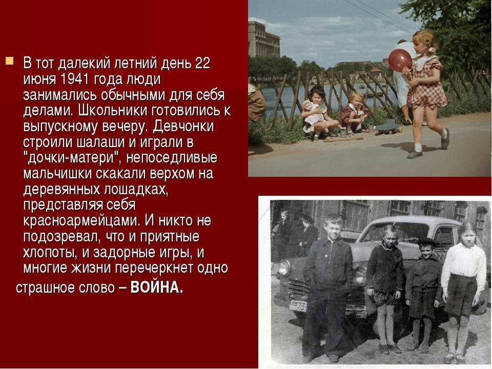 В тот далекий летний день 22 июня 1941 года люди занимались обычными для себя...