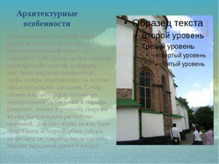 Архитектурные особенности Первоначально Софийский собор представлял собой пят