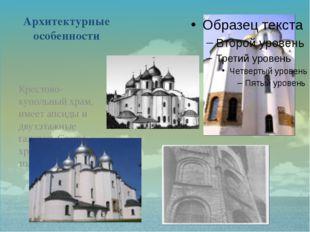 Архитектурные особенности Крестово-купольный храм, имеет апсиды и двухэтажные
