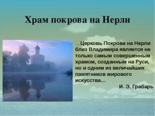 Храм покрова на Нерли …Церковь Покрова на Нерли близ Владимира является не то