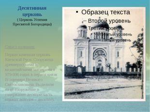 Десятинная церковь ( Церковь Успения Пресвятой Богородицы) Смысл названия: Пе