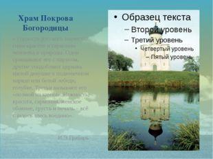 Храм Покрова Богородицы « Гордость русского зодчества, гимн красоте и гармони