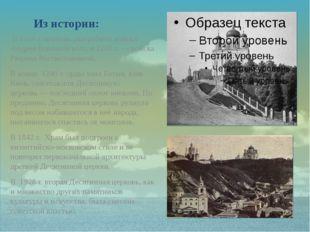 Из истории: В 1169 г. церковь разграбили войска Андрея Боголюбского, в 1203 г