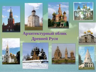 Архитектурный облик Древней Руси