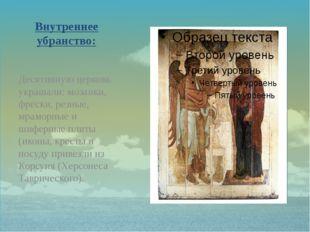 Внутреннее убранство: Десятинную церковь украшали: мозаики, фрески, резные, м