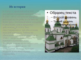 Из истории В 1240 г. Софийский собор был разграблен и разрушен воинами Батыя.