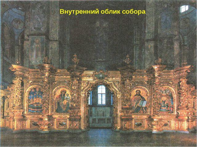 Внутренний облик собора