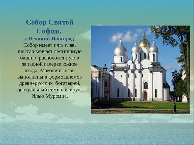 Собор Святой Софии. г. Великий Новгород Собор имеет пять глав, шестая венчает...