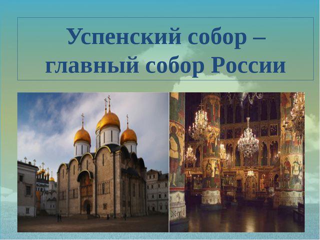 Успенский собор – главный собор России