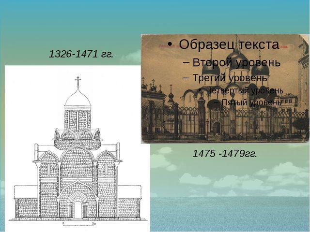 1326-1471 гг. 1475 -1479гг.