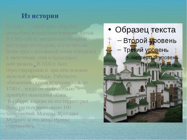 Из истории В 1240 г. Софийский собор был разграблен и разрушен воинами Батыя....