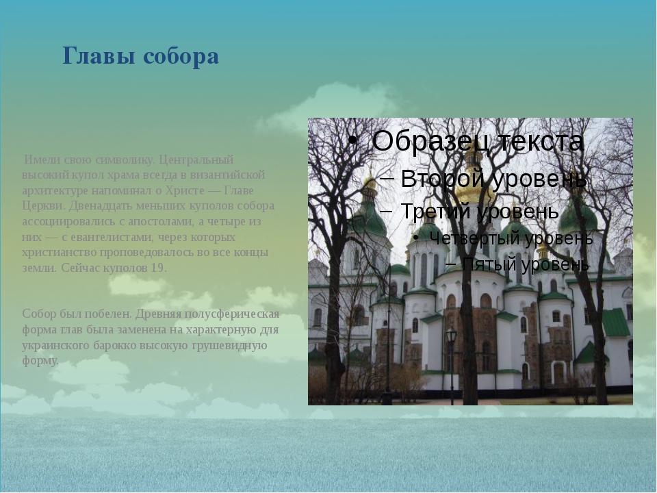 Главы собора Имели свою символику. Центральный высокий купол храма всегда в в...