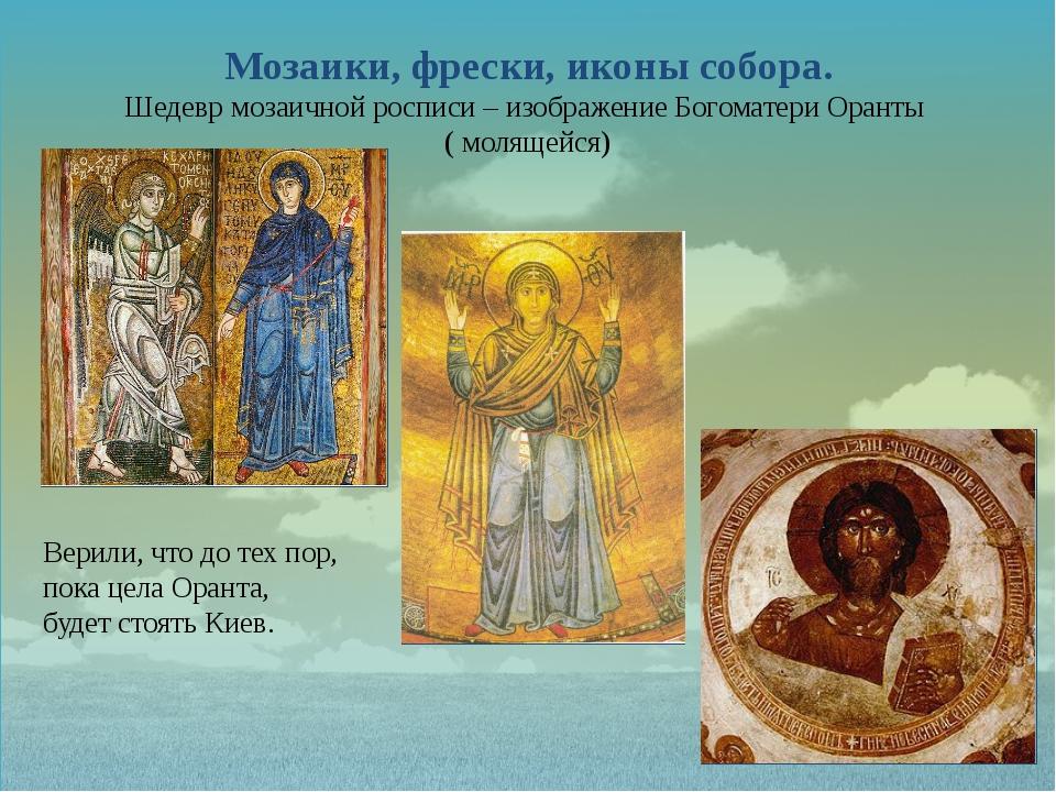 Мозаики, фрески, иконы собора. Шедевр мозаичной росписи – изображение Богомат...