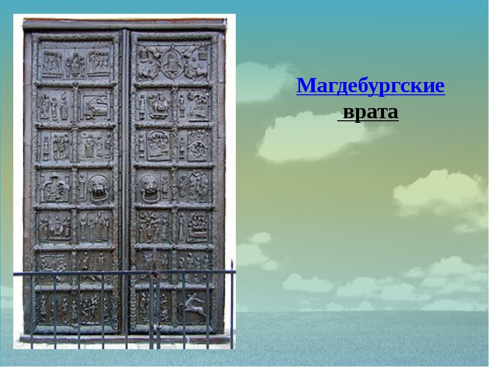 Магдебургские врата