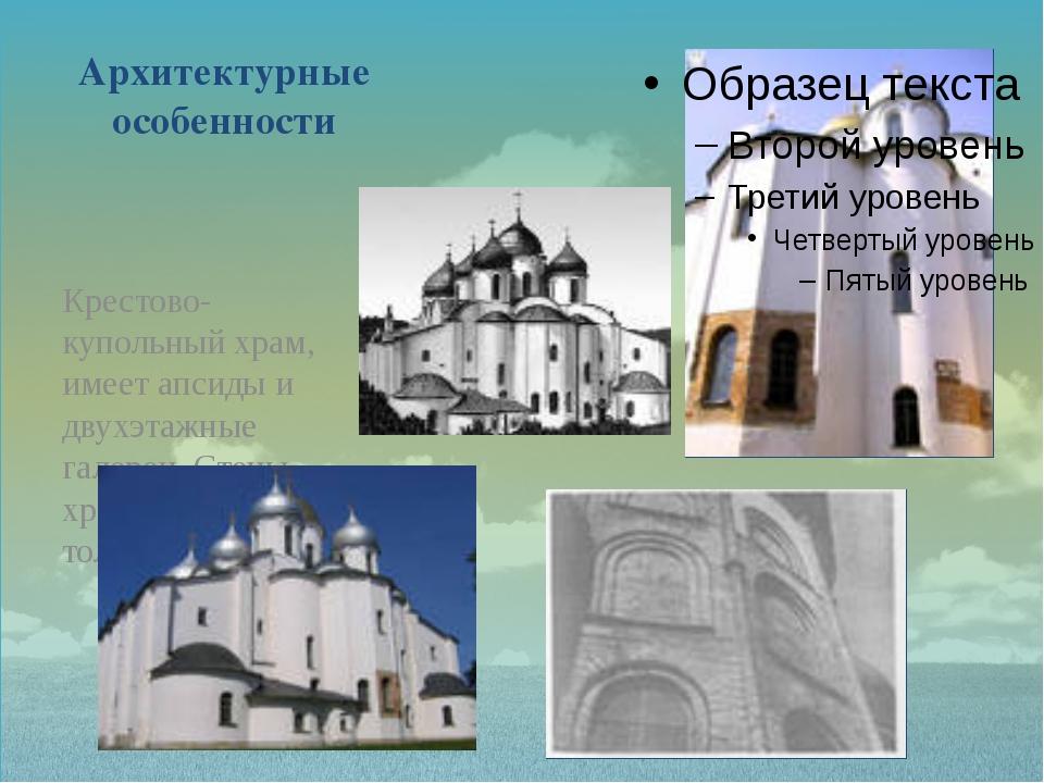 Архитектурные особенности Крестово-купольный храм, имеет апсиды и двухэтажные...