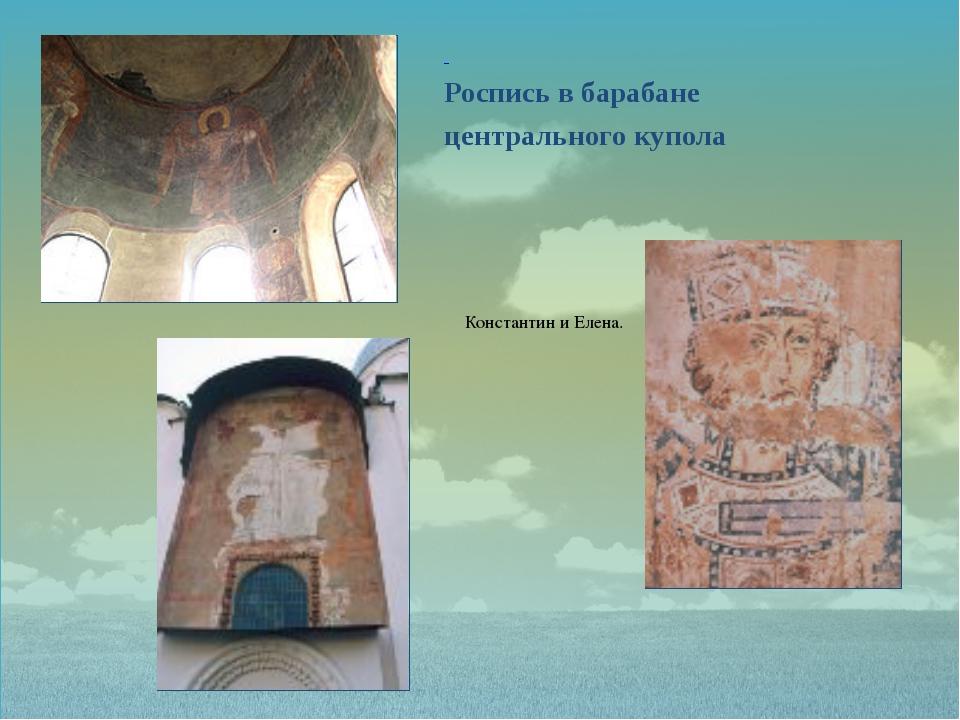 Константин и Елена. Роспись в барабане центрального купола