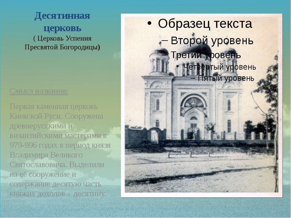 Десятинная церковь ( Церковь Успения Пресвятой Богородицы) Смысл названия: Пе...