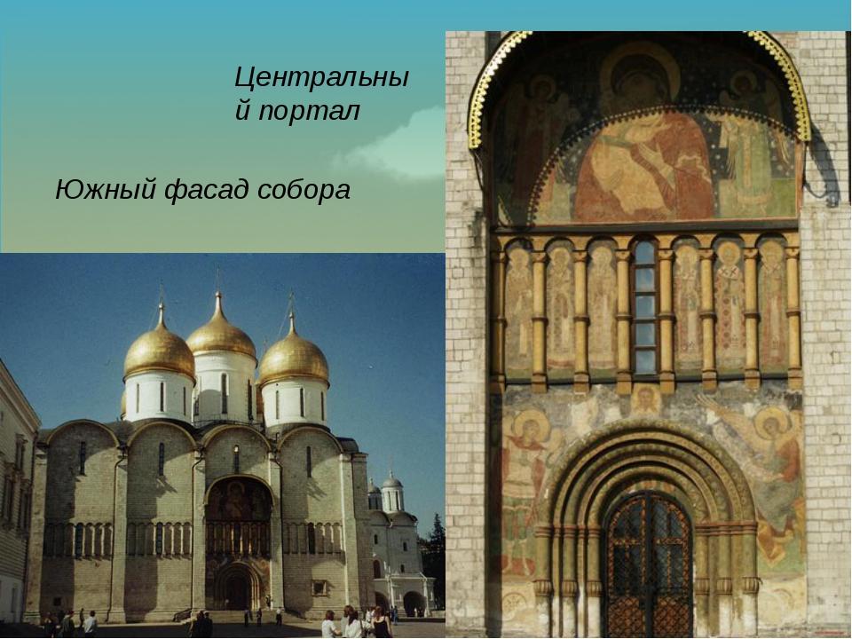 Центральный портал Южный фасад собора
