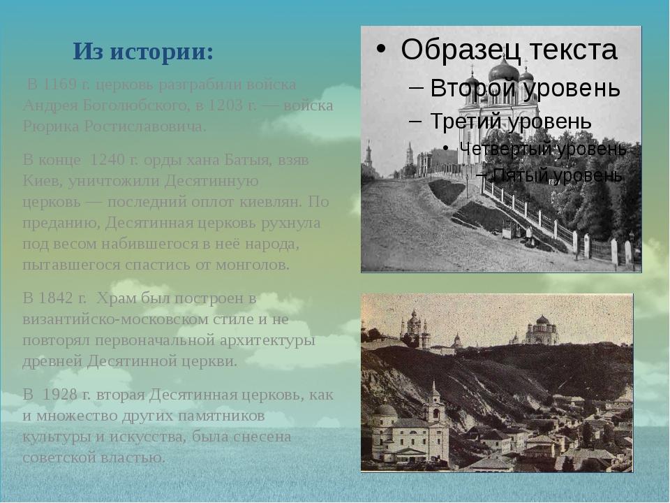Из истории: В 1169 г. церковь разграбили войска Андрея Боголюбского, в 1203 г...