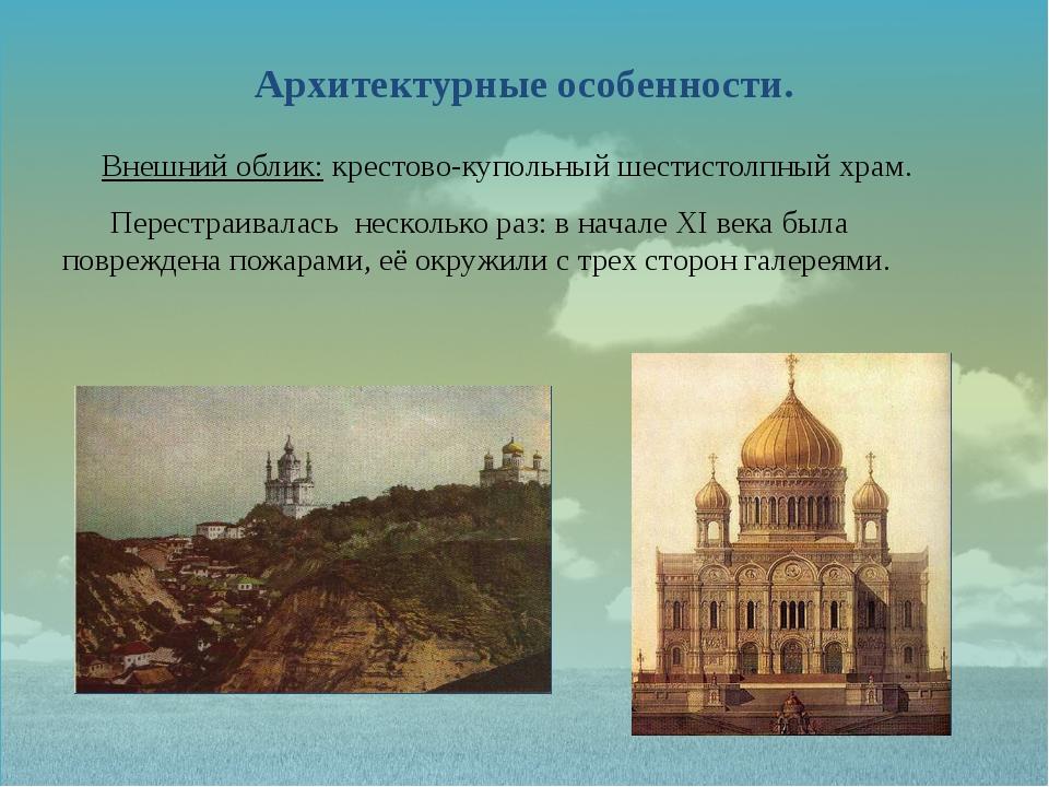 Архитектурные особенности. Внешний облик: крестово-купольный шестистолпный хр...