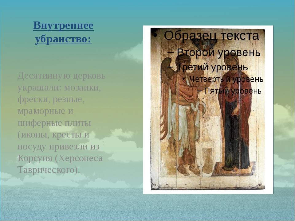 Внутреннее убранство: Десятинную церковь украшали: мозаики, фрески, резные, м...