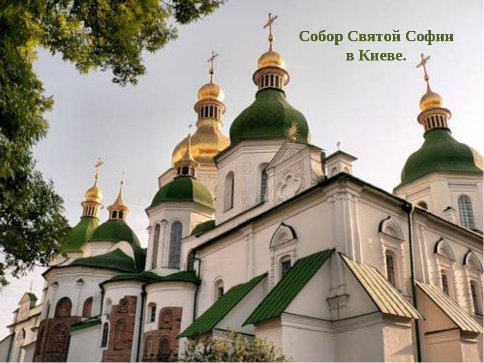 Собор Святой Софии в Киеве.