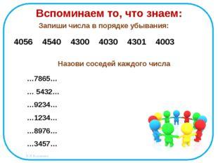 Вспоминаем то, что знаем: Запиши числа в порядке убывания: 4056 4540 4300 403