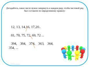 Догадайтесь, какое число нужно зачеркнуть в каждом ряду, чтобы числовой ряд