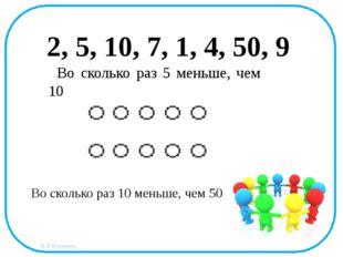 2, 5, 10, 7, 1, 4, 50, 9 Во сколько раз 5 меньше, чем 10 Во сколько раз 10 ме