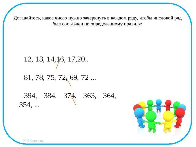 Догадайтесь, какое число нужно зачеркнуть в каждом ряду, чтобы числовой ряд...