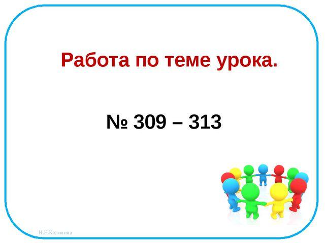 Работа по теме урока. № 309 – 313 Н.Н.Коломина