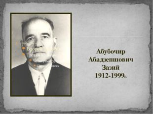 Абубочир Абадзепшович Зазий 1912-1999г.