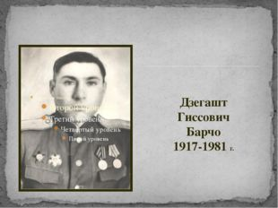 Дзегашт Гиссович Барчо 1917-1981 г.
