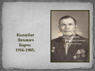 Калаубат Ляхович Барчо 1916-1985г.