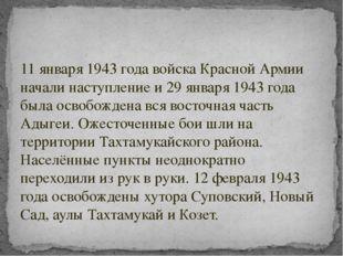 11 января 1943 года войска Красной Армии начали наступление и 29 января 1943