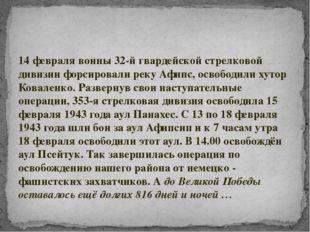 14 февраля воины 32-й гвардейской стрелковой дивизии форсировали реку Афипс,