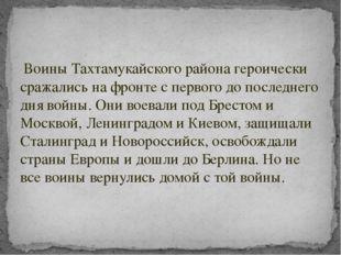 Воины Тахтамукайского района героически сражались на фронте с первого до пос