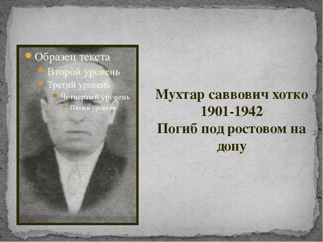 Мухтар саввович хотко 1901-1942 Погиб под ростовом на дону