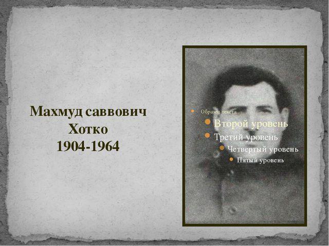 Махмуд саввович Хотко 1904-1964