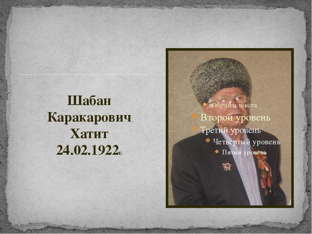 Шабан Каракарович Хатит 24.02.1922г.