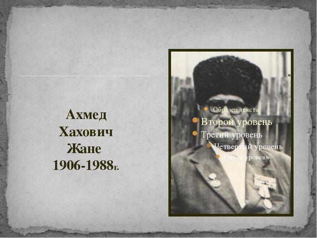 Ахмед Хахович Жане 1906-1988г.